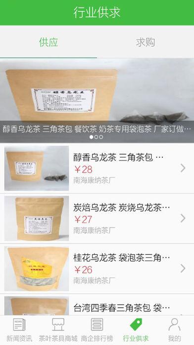 茶叶茶具交易平台