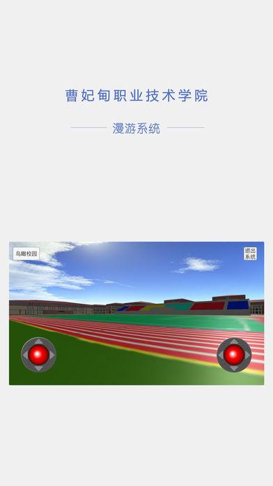 曹妃甸职业技术学院漫游系统