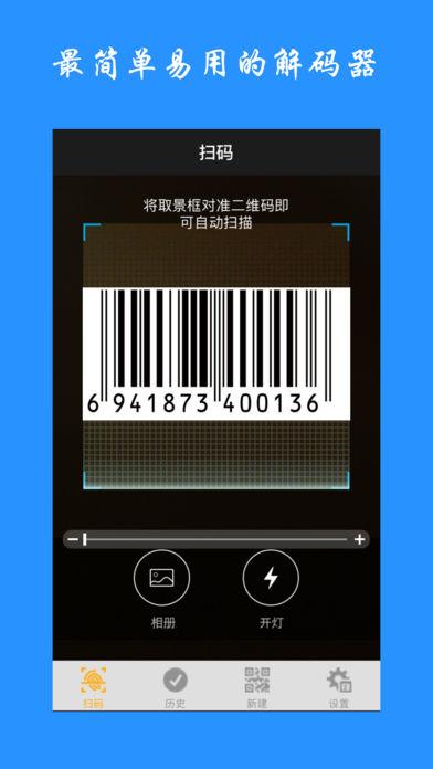 二维码扫描器—最好用的扫码器!
