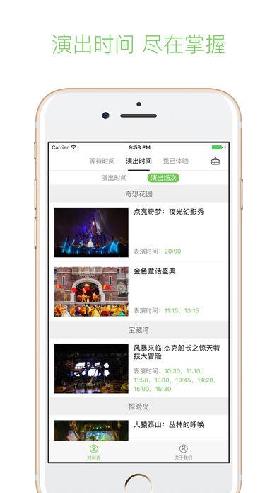 排队时间、演出时间for上海迪士尼乐园度假区