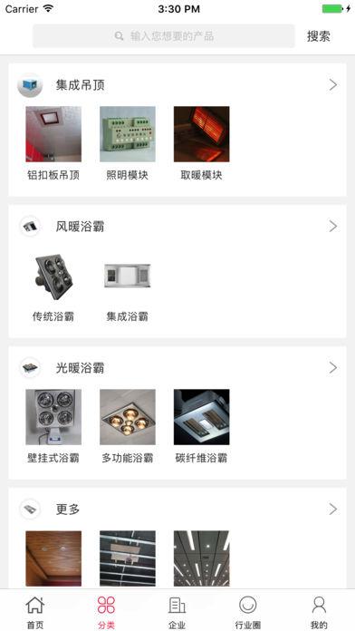 中国吊顶微平台