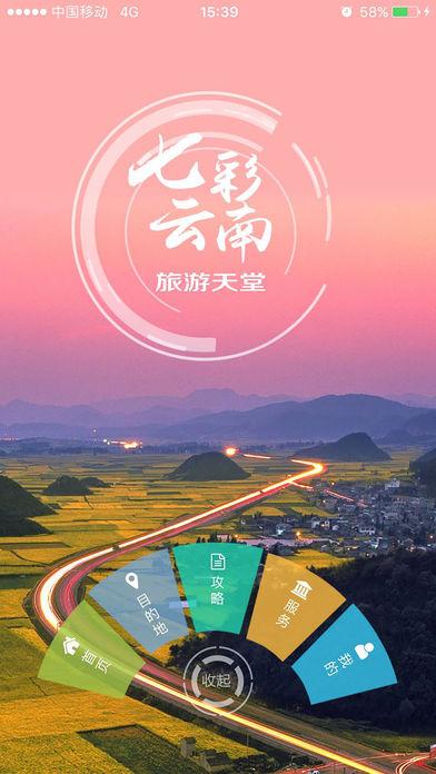 云南旅游(官方)