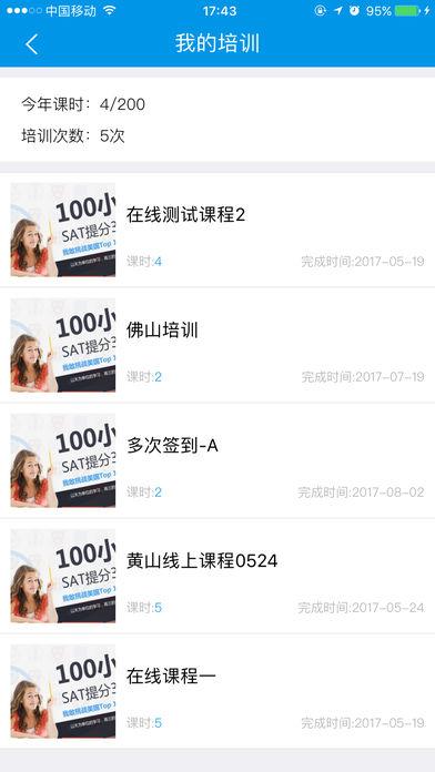 北京导游协会