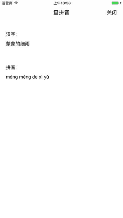 人教版三年级语文课文(下册)