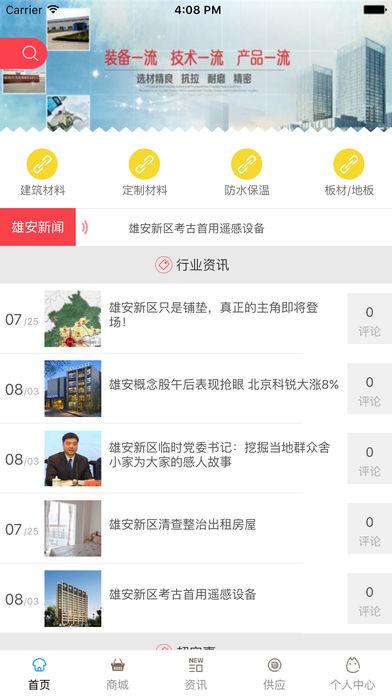 中国雄安新区网