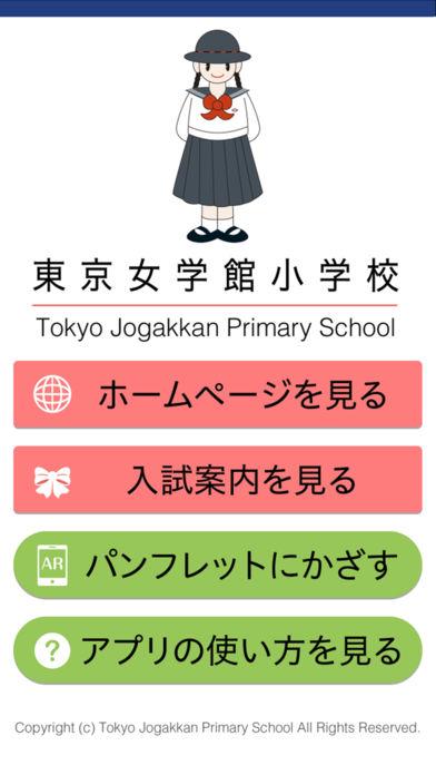 东京女学馆