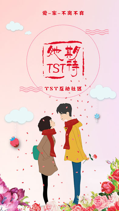 TST互动社区