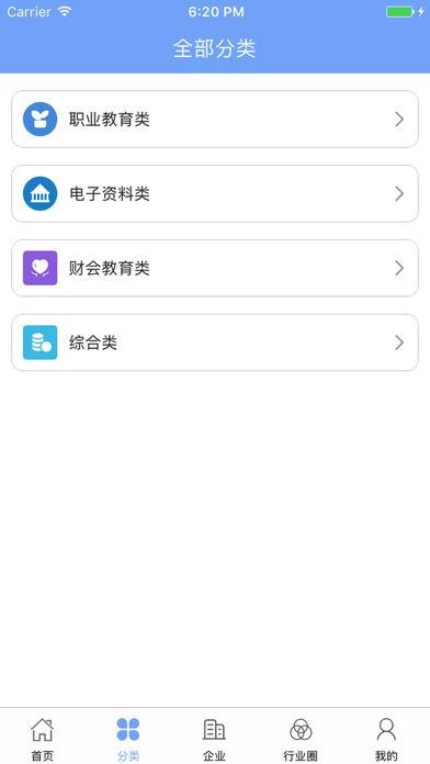 中国直销业务员网