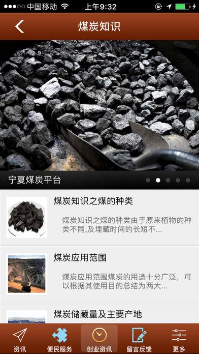 宁夏煤炭平台