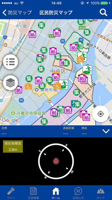 中央区防灾マップ