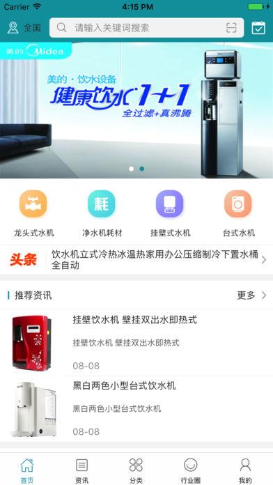 中国水机产业网