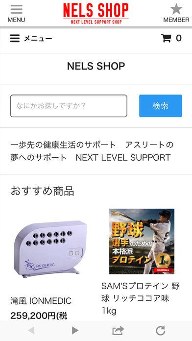 NELS SHOP 公式アプリ