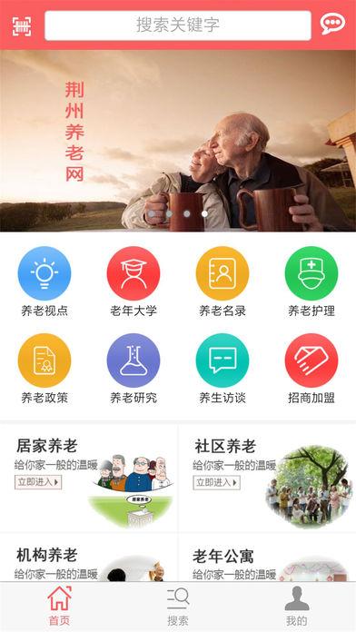 荆州养老网