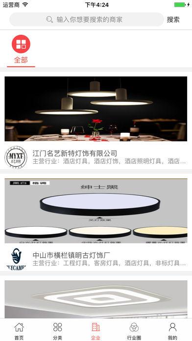 中国灯具交易市场