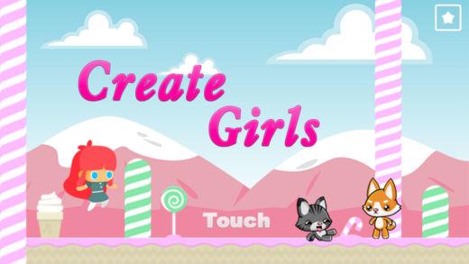 制造女孩子的冒险