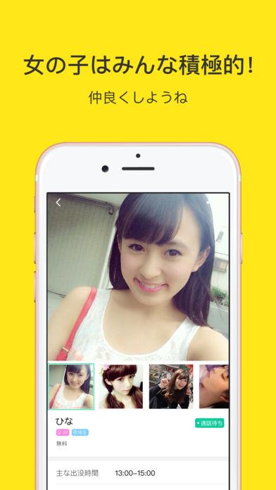 ネット出会いービデオ通话アプリ