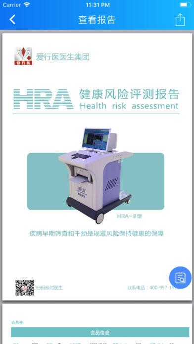 健康风险评估