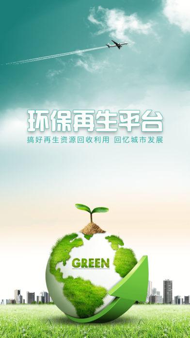 环保再生平台