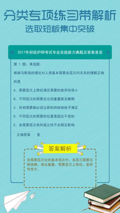 初级护师考试题库2018最新版