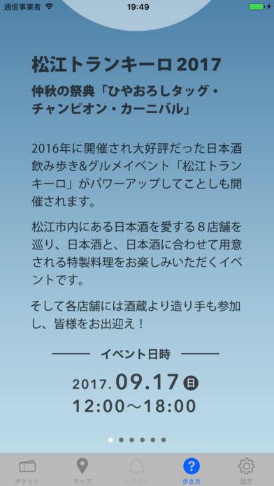 松江トランキーロ2017