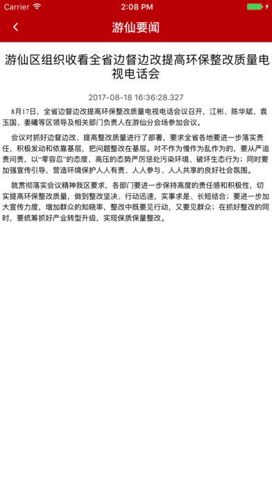 游仙区政府