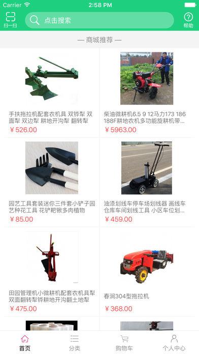 新疆农资商城网