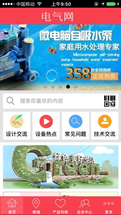 中国电气网