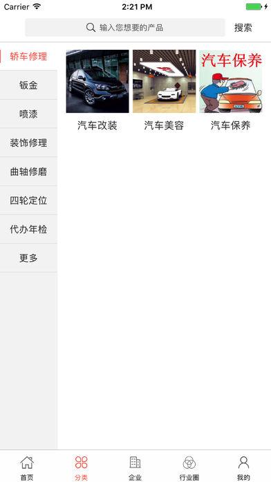 中国汽车维修产业网