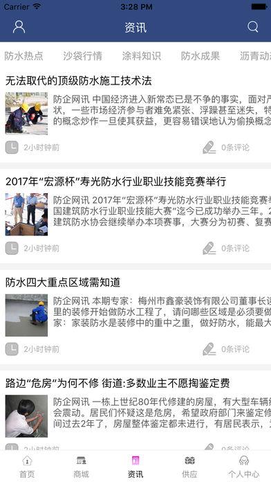 中国防水卷材.