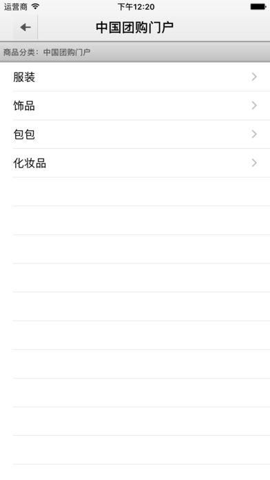 中国团购门户-行业平台