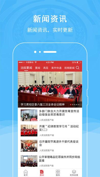 亳州市中级人民法院