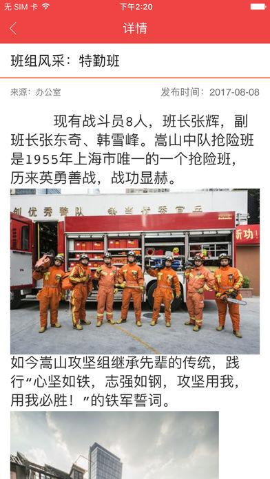 消防E支部