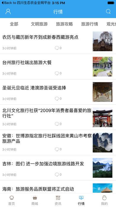 四川旅游行业网