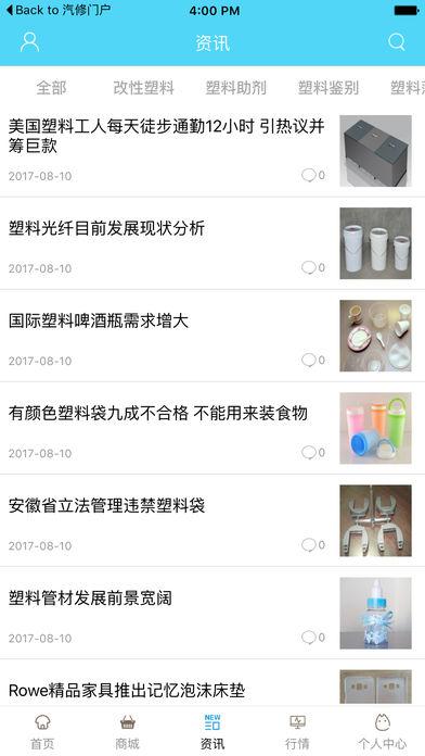 中国塑料制品网..