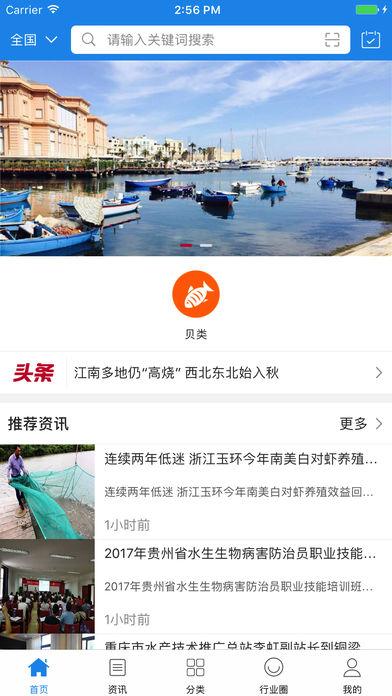中国水产产业平台
