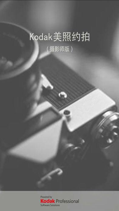 Kodak美照约拍摄影师版