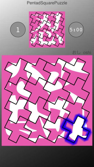 五方形拼图