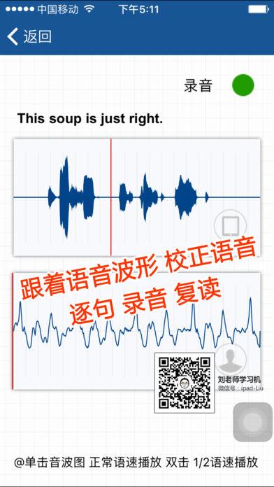 刘老师译林版小学英语六年级上册辅助学习软件