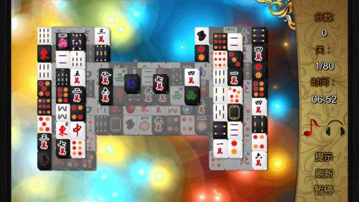 黑白配麻将-经典消除游戏