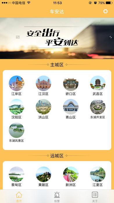 武汉信息平台