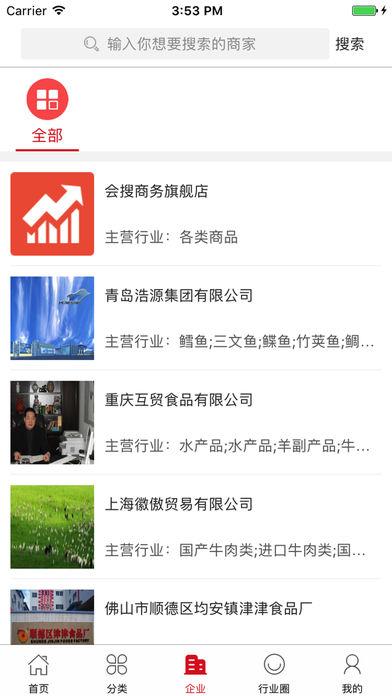中国冷冻食品产业网