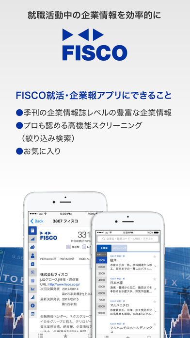 FISCO 2019就活・企业报