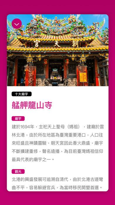 台湾庙会展