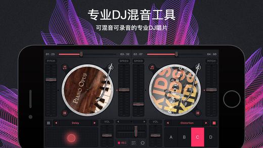 DJ电子混音器