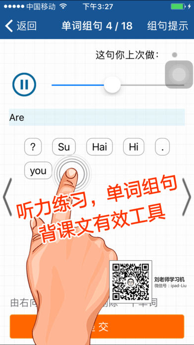 刘老师译林版小学英语三年级上册辅助学习软件