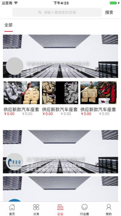 中国汽车用品交易市场