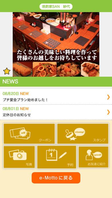 晩酌家SAN 纱代 公式アプリ