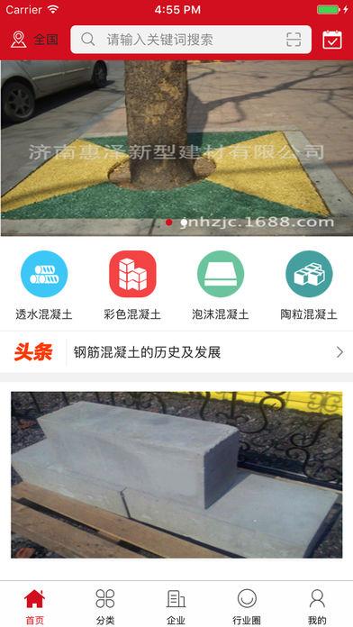 温州混凝土网
