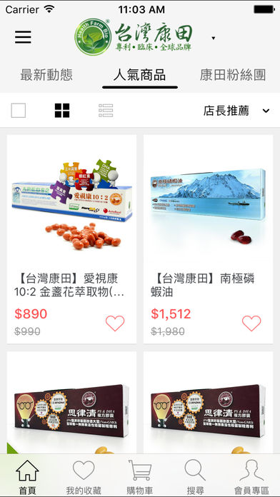 台湾康田专业医疗保健食品製造商