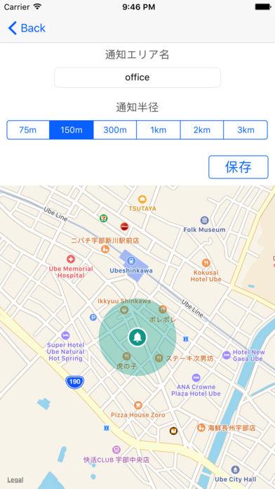 GPSで家族を见守る位置共有アプリ Lunascope